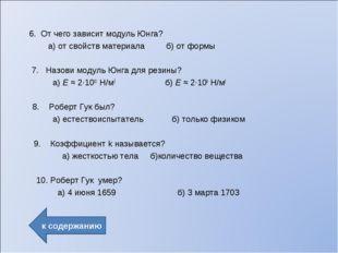 6. От чего зависит модуль Юнга? а) от свойств материала б) от формы 7. Назов