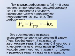 При малых деформациях (|x|