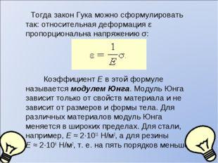 Тогда закон Гука можно сформулировать так: относительная деформация ε пропор