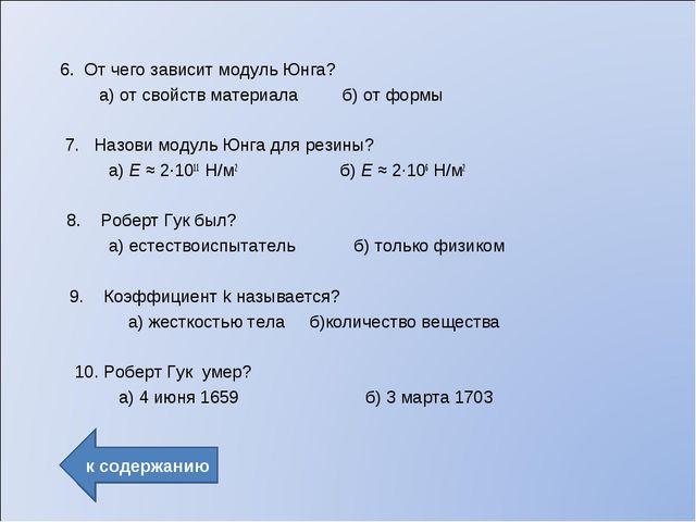6. От чего зависит модуль Юнга? а) от свойств материала б) от формы 7. Назов...