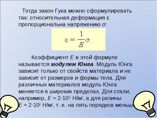 Тогда закон Гука можно сформулировать так: относительная деформация ε пропор...