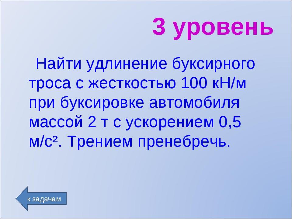 3 уровень Найти удлинение буксирного троса с жесткостью 100 кН/м при буксиров...