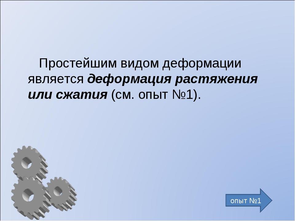 Простейшим видом деформации является деформация растяжения или сжатия (см. о...