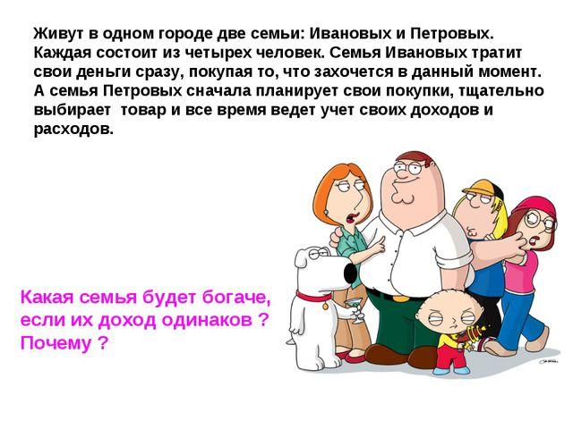 Живут в одном городе две семьи: Ивановых и Петровых. Каждая состоит из четыре...