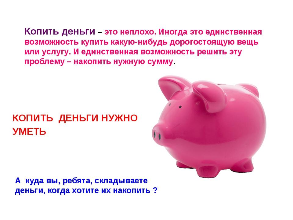 Копить деньги – это неплохо. Иногда это единственная возможность купить какую...
