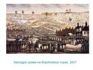 Закладка храма на Воробьёвых горах, 1817