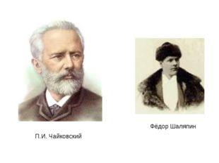 П.И. Чайковский Фёдор Шаляпин
