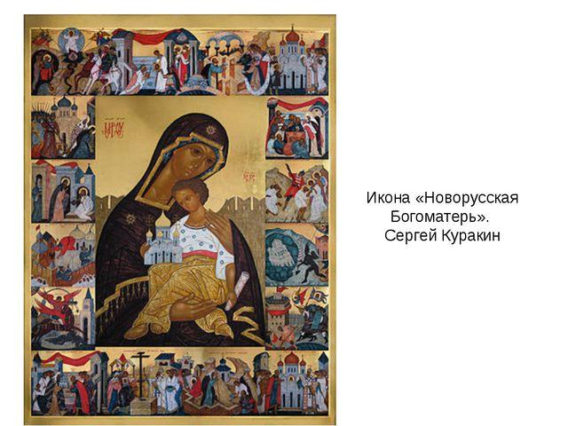 Икона «Новорусская Богоматерь». Сергей Куракин