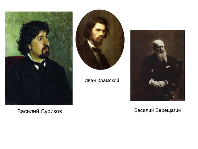 Василий Суриков Иван Крамской Василий Верещагин
