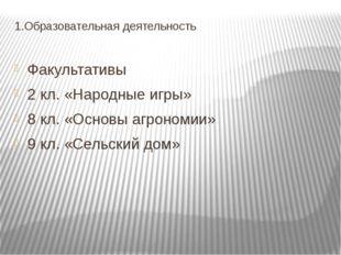 1.Образовательная деятельность Факультативы 2 кл. «Народные игры» 8 кл. «Осно