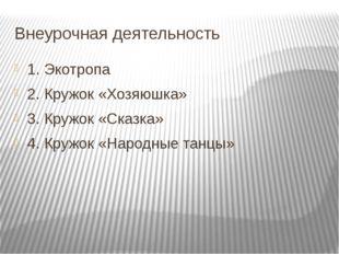 Внеурочная деятельность 1. Экотропа 2. Кружок «Хозяюшка» 3. Кружок «Сказка» 4