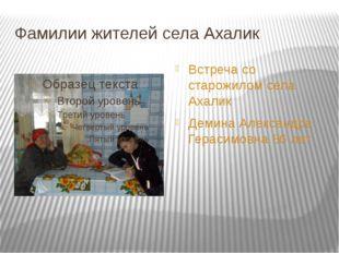 Фамилии жителей села Ахалик Встреча со старожилом села Ахалик Демина Александ