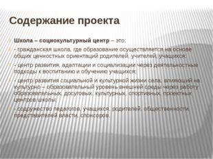 Содержание проекта Школа – социокультурный центр – это: - гражданская школа,