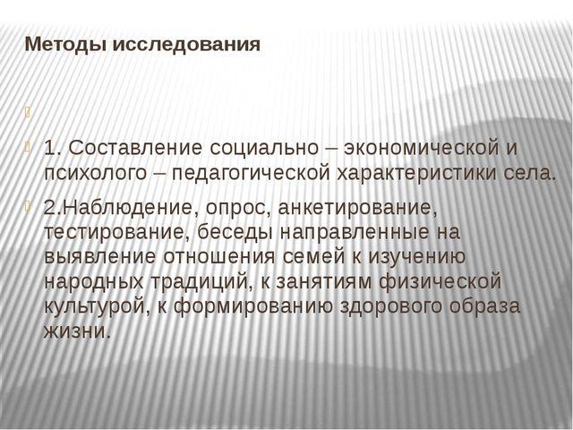 Методы исследования  1. Составление социально – экономической и психолого –...