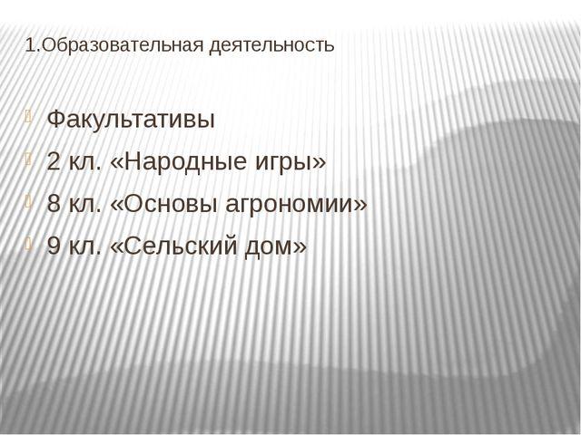 1.Образовательная деятельность Факультативы 2 кл. «Народные игры» 8 кл. «Осно...
