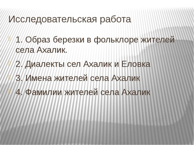 Исследовательская работа 1. Образ березки в фольклоре жителей села Ахалик. 2....