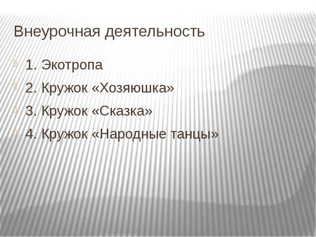 Внеурочная деятельность 1. Экотропа 2. Кружок «Хозяюшка» 3. Кружок «Сказка» 4...
