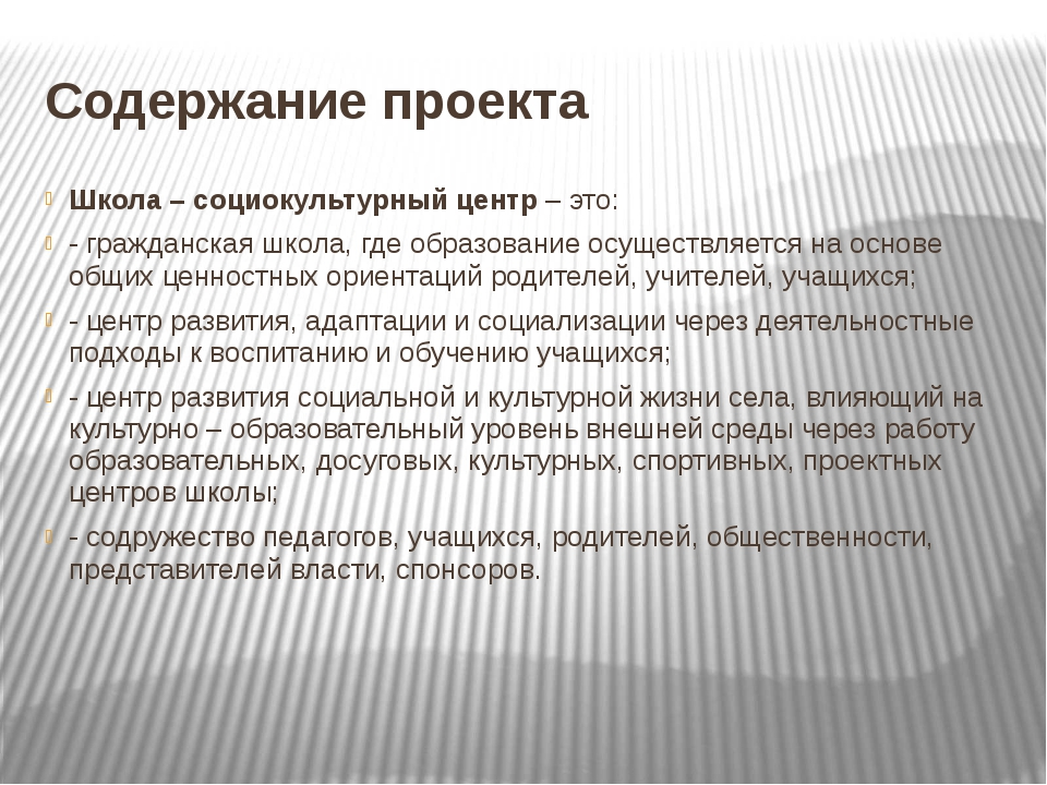 Содержание проекта Школа – социокультурный центр – это: - гражданская школа,...