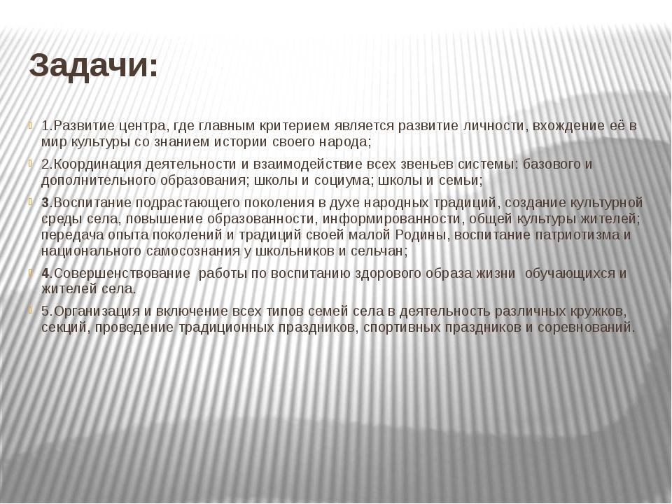 Задачи: 1.Развитие центра, где главным критерием является развитие личности,...