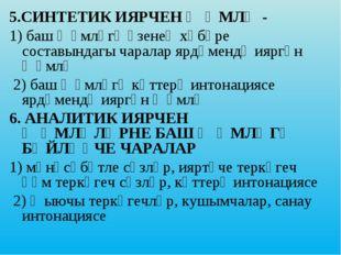 5.СИНТЕТИК ИЯРЧЕН ҖӨМЛӘ - 1) баш җөмләгә үзенең хәбәре составындагы чаралар я