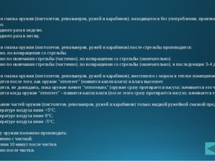 Практическая работа №19 Решение ситуационных задач Задача 1 Ночью на Федченк