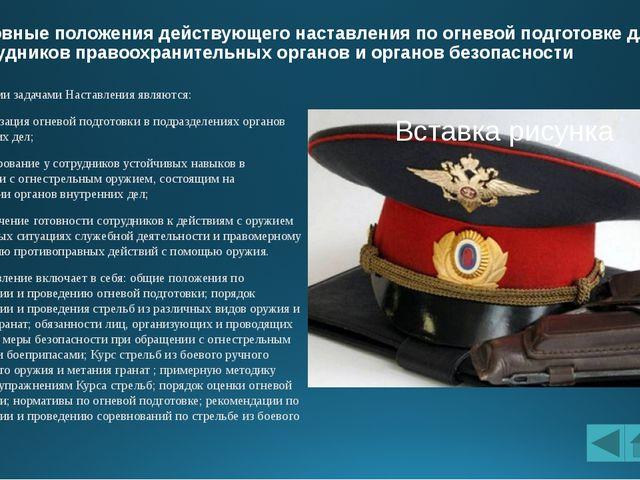 Организация профессиональной подготовки сотрудников правоохранительных органо...