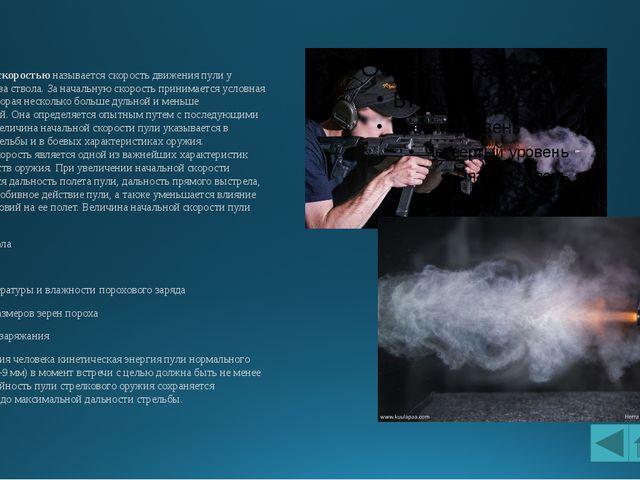 Назначение , боевые свойства и тактико-технические характеристики автомата Ка...