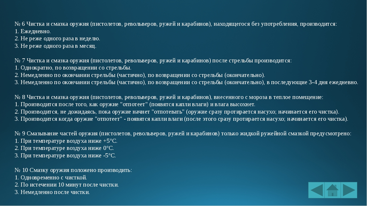 Практическая работа №19 Решение ситуационных задач Задача 1 Ночью на Федченк...