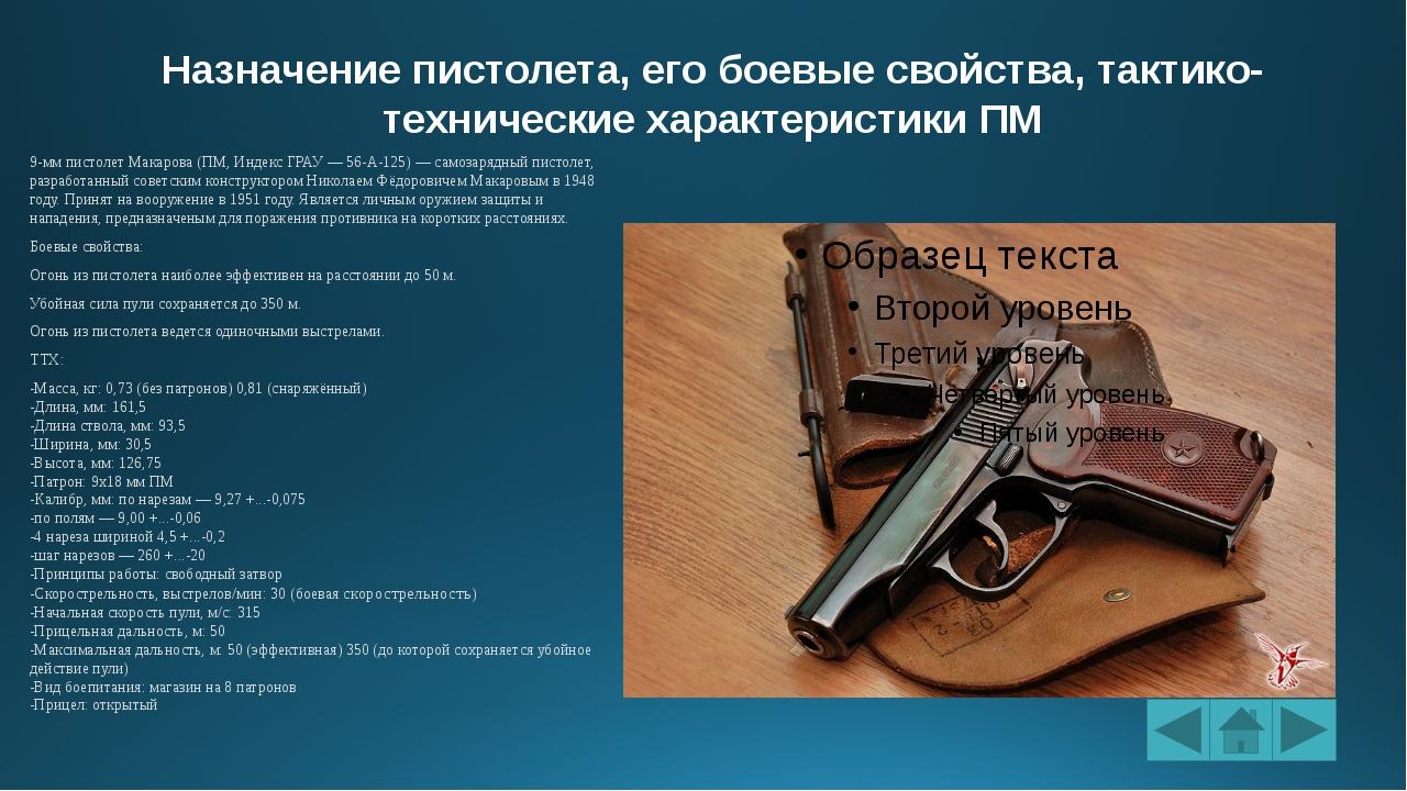Практическая работа №7 Стрельба по неподвижной цели
