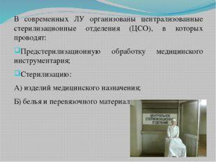 В современных ЛУ организованы централизованные стерилизационные отделения (ЦС