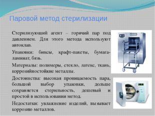 Паровой метод стерилизации Стерилизующий агент – горячий пар под давлением. Д