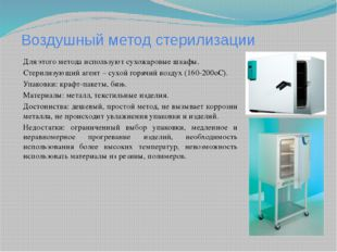 Воздушный метод стерилизации Для этого метода используют сухожаровые шкафы. С