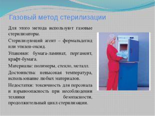 Газовый метод стерилизации Для этого метода используют газовые стерилизаторы.