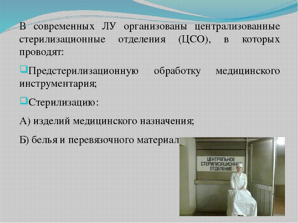 В современных ЛУ организованы централизованные стерилизационные отделения (ЦС...