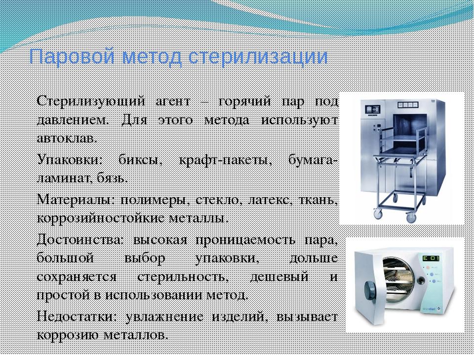Паровой метод стерилизации Стерилизующий агент – горячий пар под давлением. Д...