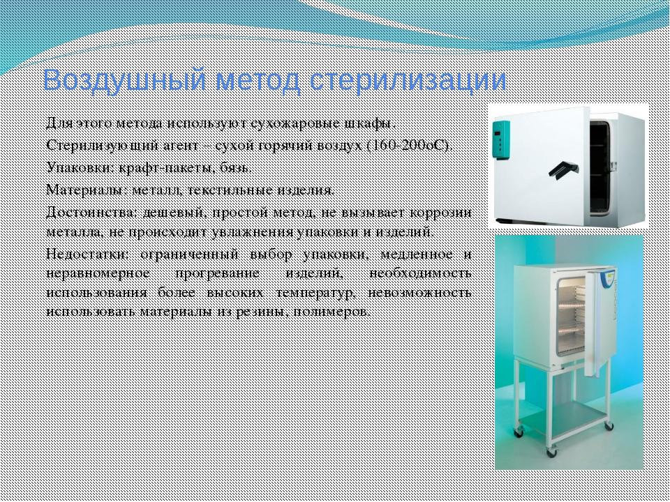 Воздушный метод стерилизации Для этого метода используют сухожаровые шкафы. С...