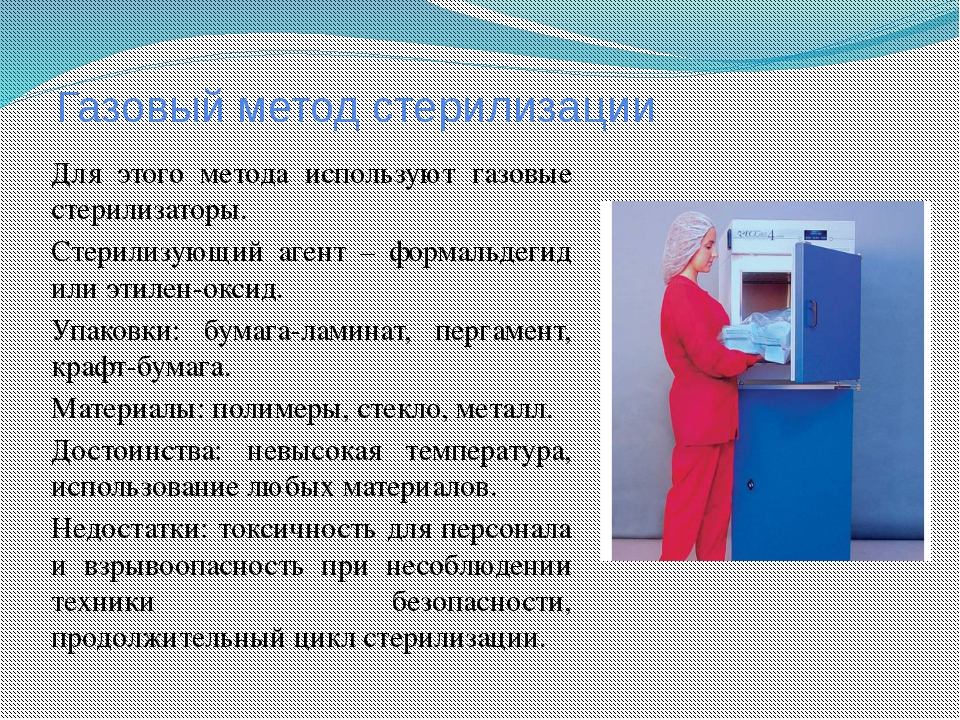 Газовый метод стерилизации Для этого метода используют газовые стерилизаторы....