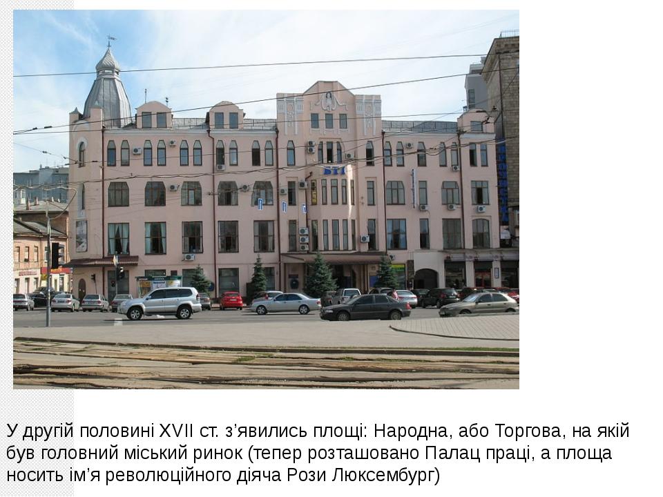 У другій половині XVII ст. з'явились площі: Народна, або Торгова, на якій був...