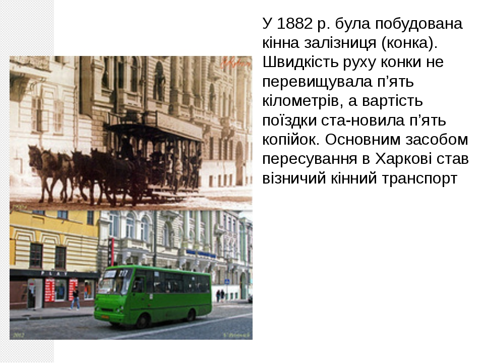У 1882 р. була побудована кінна залізниця (конка). Швидкість руху конки не пе...