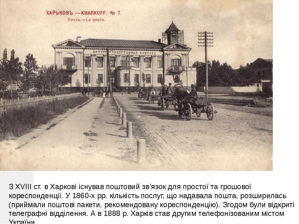 З XVIII ст. в Харкові існував поштовий зв'язок для простої та грошової коресп...