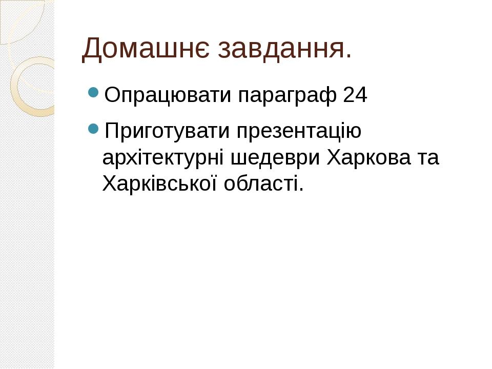 Домашнє завдання. Опрацювати параграф 24 Приготувати презентацію архітектурні...