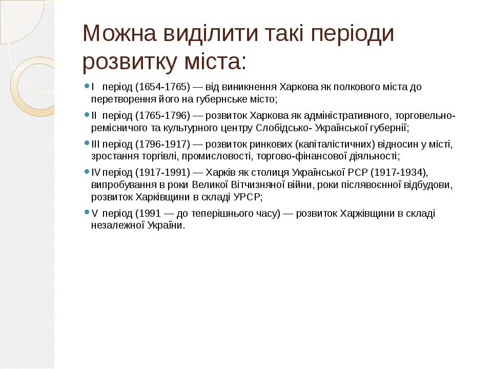Можна виділити такі періоди розвитку міста: Iперіод (1654-1765) — від виникн...