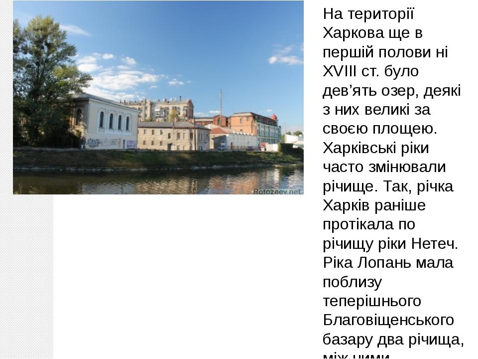 На території Харкова ще в першій полови ні XVIII ст. було дев'ять озер, деякі...