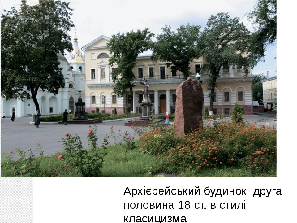 Архієрейський будинок друга половина 18 ст. в стилі класицизма
