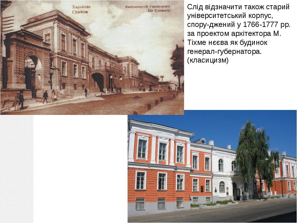 Слід відзначити також старий університетський корпус, спору-джений у 1766-177...