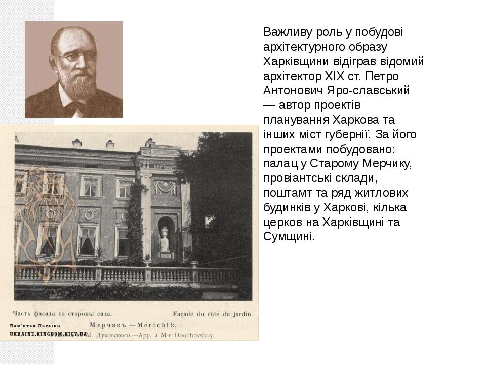 Важливу роль у побудові архітектурного образу Харківщини відіграв відомий арх...