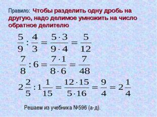 Правило: Чтобы разделить одну дробь на другую, надо делимое умножить на число