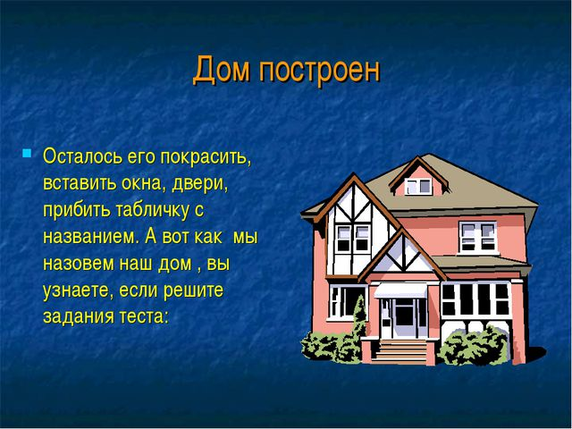 Дом построен Осталось его покрасить, вставить окна, двери, прибить табличку с...