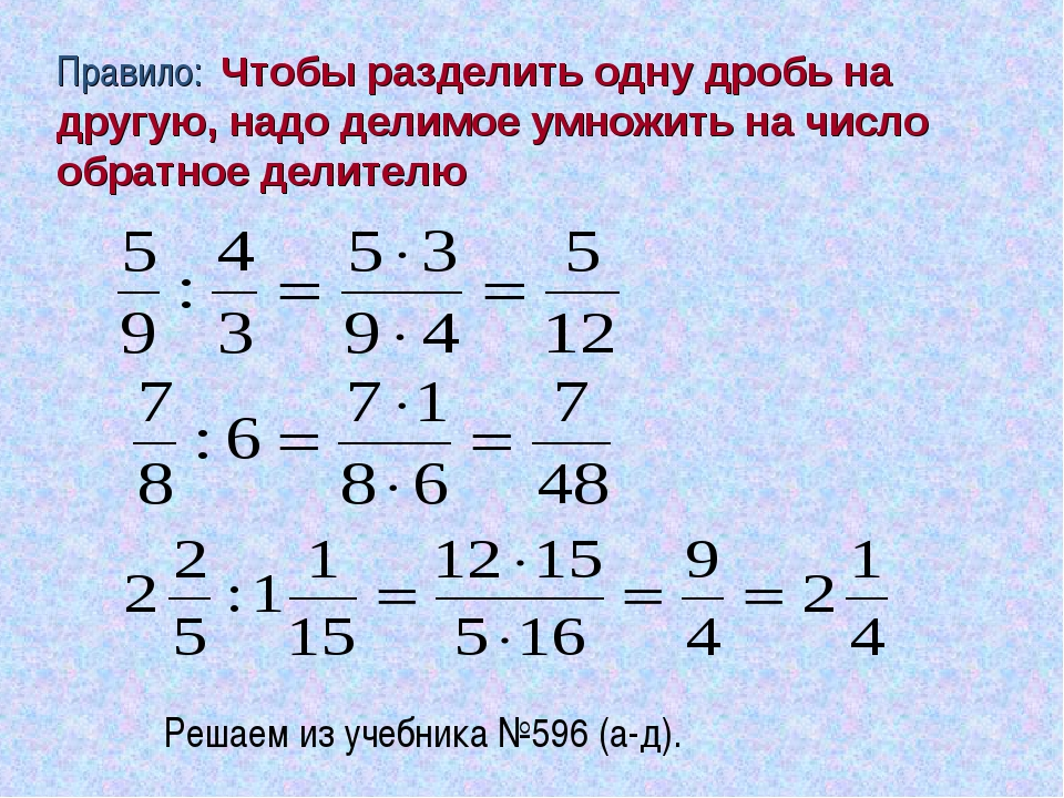 Правило: Чтобы разделить одну дробь на другую, надо делимое умножить на число...