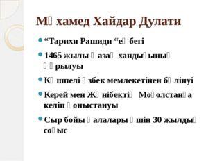 """Мұхамед Хайдар Дулати """"Тарихи Рашиди """"еңбегі 1465 жылы Қазақ хандығының құрыл"""